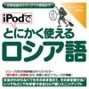 【特価】iPodでとにかく使えるロシア【情報センター出版局】