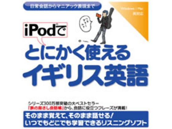 【特価】iPodでとにかく使えるイギリス英語【情報センター出版局】の紹介画像