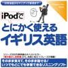 【特価】iPodでとにかく使えるイギリス英語【情報センター出