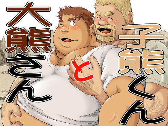 [べあている] の【大熊さんと小熊くん】
