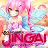 ヤングアンリアルJINGAI Vol.3