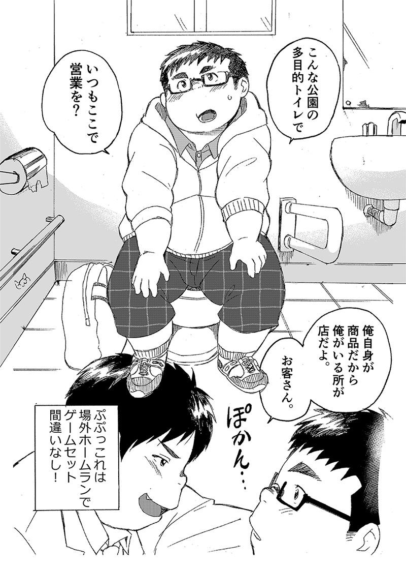 [707号室] の【小森タケルのイって参ります!没!!】