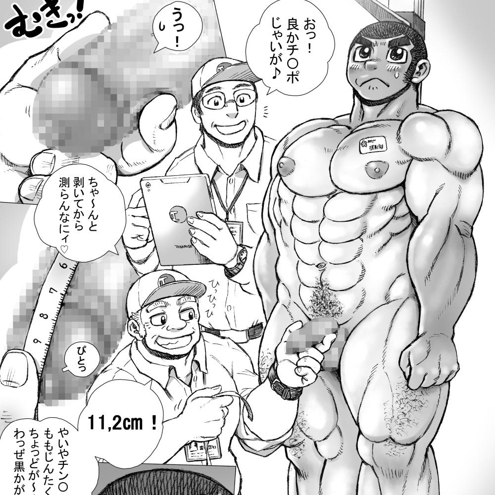 [ハスタードケーキ] の【ぶにせよかにせ身体検査】