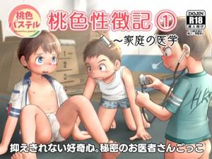 [桃色パステル] の【桃色性徴記(1)~家庭の医学】