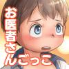 [桃色パステル] の【桃色性徴記(1)〜家庭の医学】