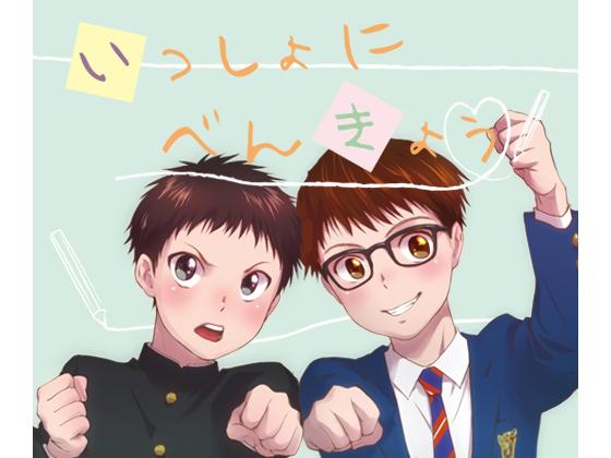 [withsoda] の【いっしょにべんきょう】