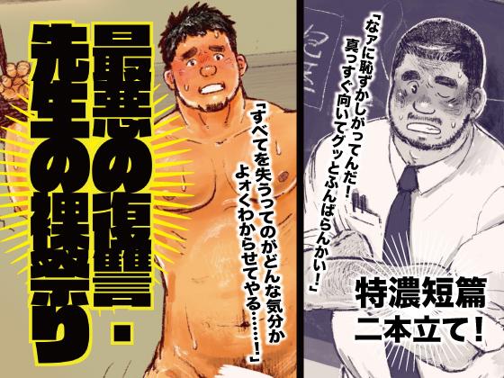 [心耳社] の【最悪の復讐・先生の裸祭り】