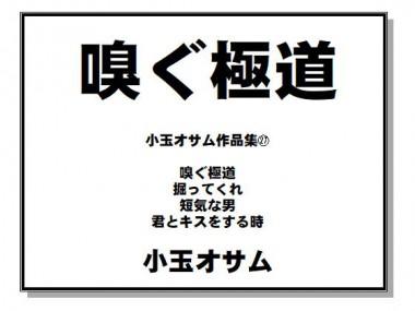 [小玉オサム文庫] の【嗅ぐ極道】