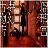 瑠璃宮夢幻古物店 4