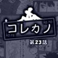 コレカノ 第23話
