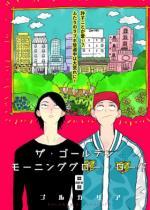 ザ・ゴールデン・モーニンググロー・ロード 4【単話】