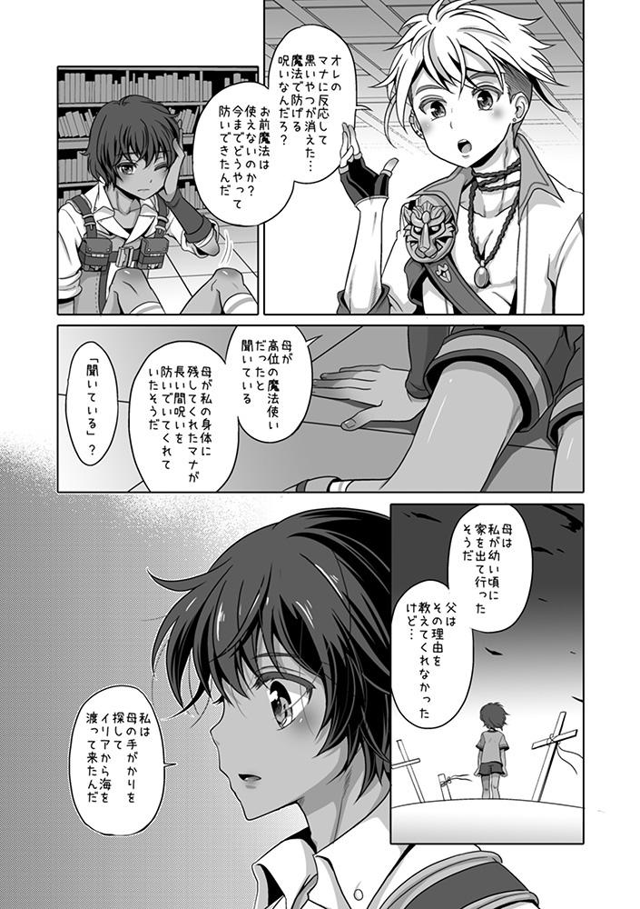 [hariwata] の【君を殺さない秘密の魔法】