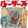 ルーザーズ〜日本初の週刊青年漫画誌の誕生〜 : 1
