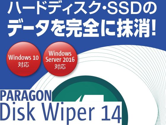 Paragon Disk Wiper 14 【パラゴンソフトウェア】の紹介画像