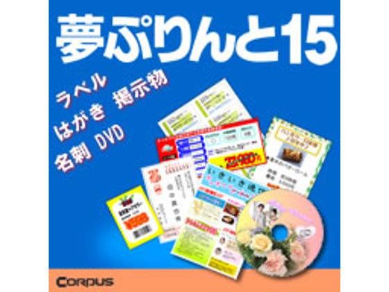 夢ぷりんと15 ダウンロード版 【コーパス】の紹介画像