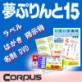 夢ぷりんと15 ダウンロード版 【コーパス】