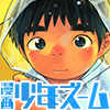 [少年ズーム] の【漫画少年ズーム vol.28】