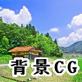 著作権フリー素材(田舎の風景)