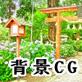 著作権フリー素材(神社2)