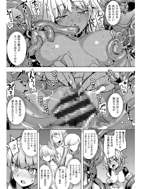 【50%OFF】魔剣の姫士【GOTセレクトのおすすめ作品の半額キャンペーン】のサンプル画像