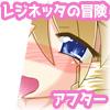 [KINOKO-ex] の【レジネッタの冒険 Cエンドアフター ~勇者とお姫様の小さな物語~】
