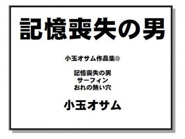 [小玉オサム文庫] の【記憶喪失の男】