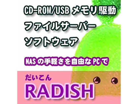 CD-ROM/USBメモリ駆動ファイルサーバーソフトウェア「だいこん」【キララ21】の紹介画像