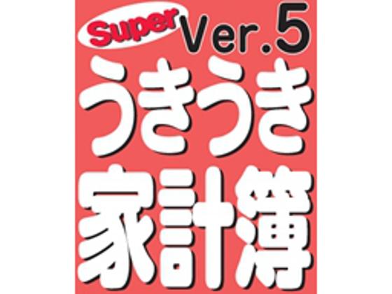 Superうきうき家計簿 Ver.5 ダウンロード版 【アイアールティー】の紹介画像