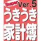 Superうきうき家計簿 Ver.5 ダウンロード版 【アイ
