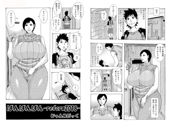 ぱんぱんぱん-Reform2018-【単話】のサンプル画像