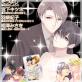 新・ワンダフルBoy's Vol.16