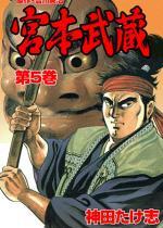 宮本武蔵 第5巻