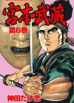 宮本武蔵 第6巻