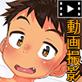 [ダンジエンジン] の【ShotaTube〜カンチョーで射●!?銭湯でア●ルセッ●スしてみたwwww〜】
