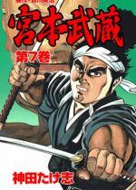 宮本武蔵 第7巻