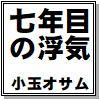 [小玉オサム文庫] の【七年目の浮気】