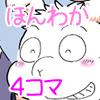 ノンケに恋するファルダリア君(2)