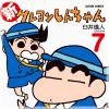 新クレヨンしんちゃん 7