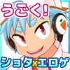[砂糖加糖] の【SHOTAxMONSTERS L2D vol.1】