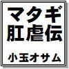 [小玉オサム文庫] の【マタギ肛虐伝 壱の巻】