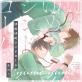 ゆめゆめシンドローム【電子限定描き下ろし付き】【コミックス版