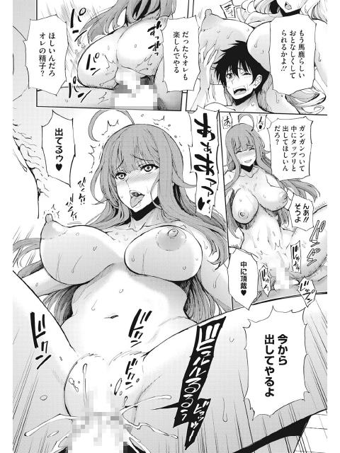 コミックホットミルク濃いめ vol.004