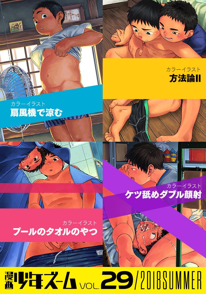 [少年ズーム] の【漫画少年ズーム vol.29】