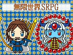 無限世界SRPG