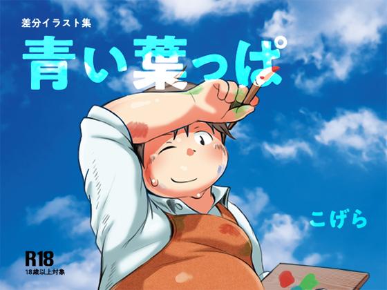 [きつつきの巣] の【青い葉っぱ】