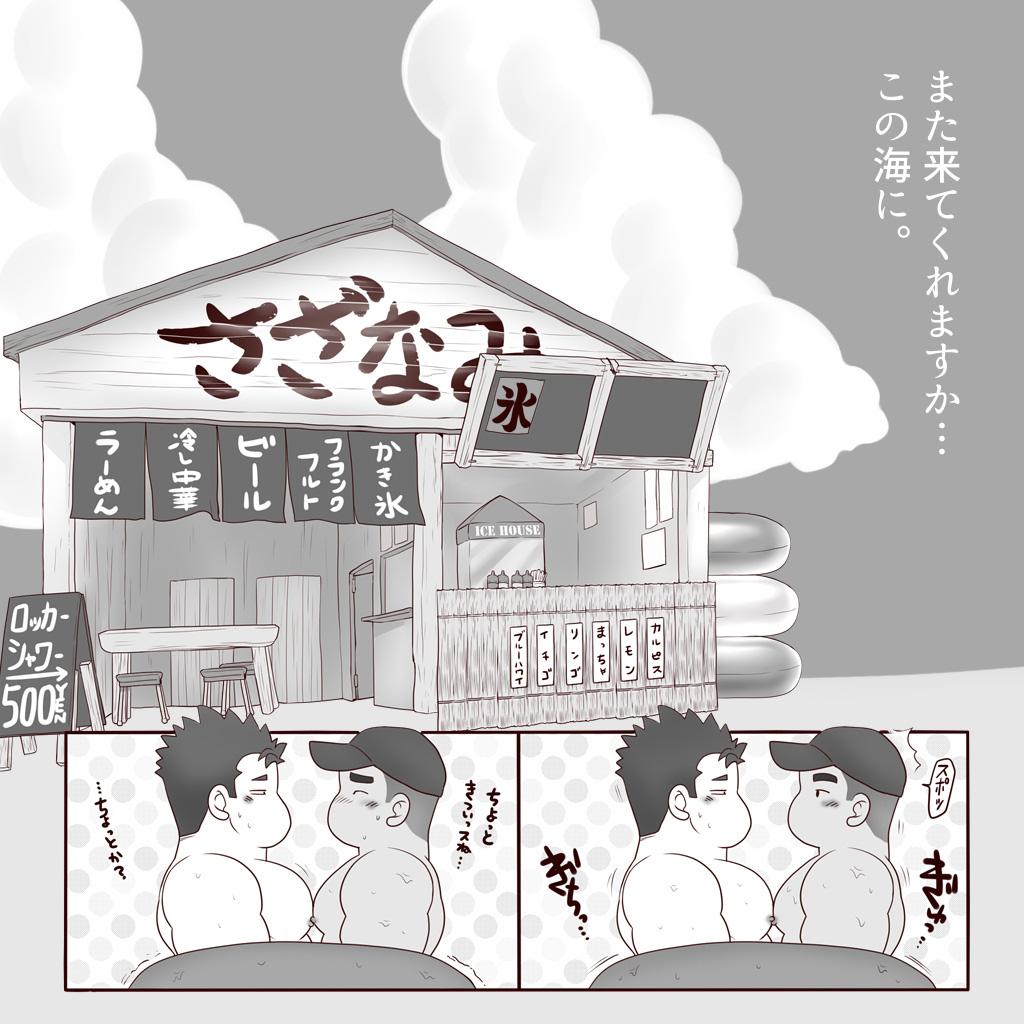 [ぴょん] の【サマラブレスキュー】