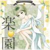 名香智子コレクション : 4 楽園