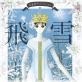 名香智子コレクション : 5 飛雪