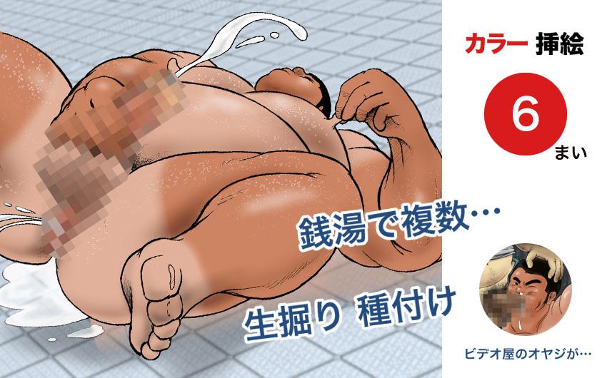 [Goliath Box] の【ハッテンインタビュー】