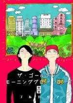 ザ・ゴールデン・モーニンググロー・ロード 5【単話】